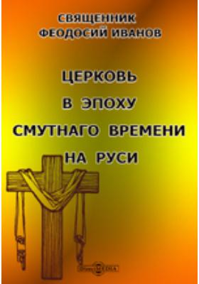 Церковь в эпоху смутного времени на Руси