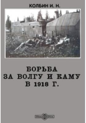 Борьба за Волгу и Каму в 1918 г