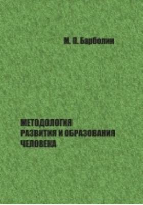 Методология развития и образования человека: монография