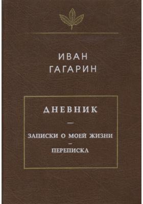Дневник. Записки о моей жизни. Переписка