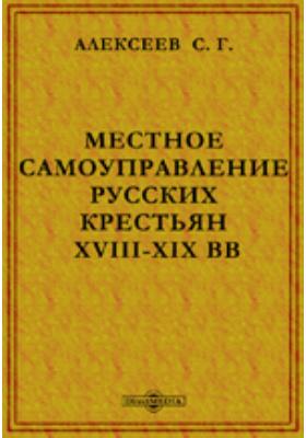 Местное самоуправление русских крестьян XVIII-XIX вв