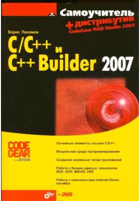 Самоучитель C/C++ и C++ Builder 2007 (+ Дистрибутив на DVD)