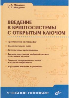 Введение в криптосистемы с открытым ключом : Учебное пособие