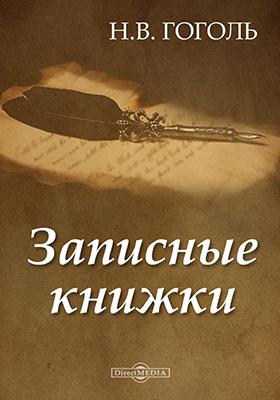 Записные книжки: художественная литература