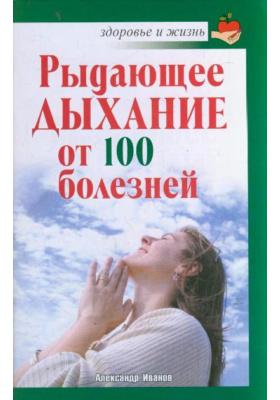 Рыдающее дыхание от 100 болезней