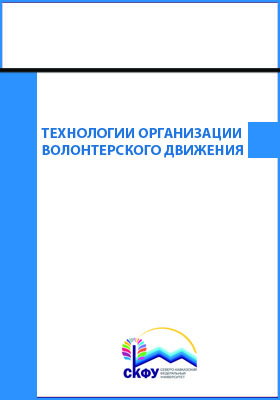 Технологии организации волонтерского движения: учебное пособие