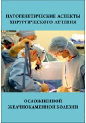 Патогенетические аспекты хирургического лечения осложненной желчнокаменной болезни
