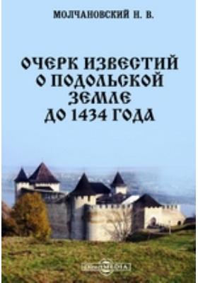 Очерк известий о Подольской земле до 1434 года