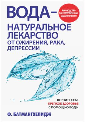 Вода — натуральное лекарство от ожирения, рака, депрессии