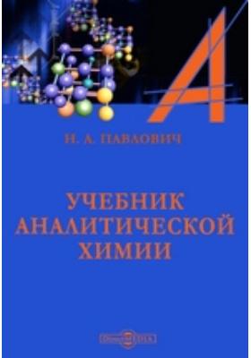 Учебник аналитической химии