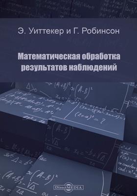 Математическая обработка результатов наблюдений = The calculus of observations: a treatise on numerical mathematics