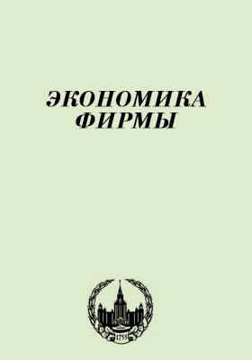 Экономика фирмы: учебник