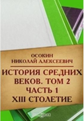 История средних веков. Том 2, Ч. 1. XIII столетие