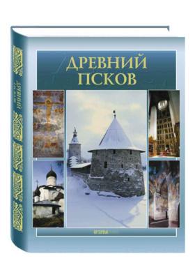Древний Псков : Альбом