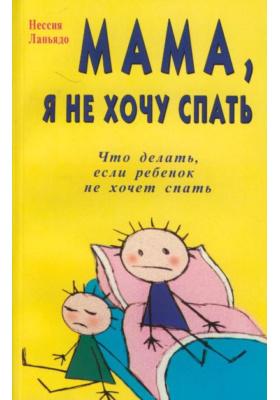 Мама, я не хочу спать. Что делать, если ребенок не хочет спать = Mamma, non ho sonno. Che cosa fare quando il bambino non vuole dormire