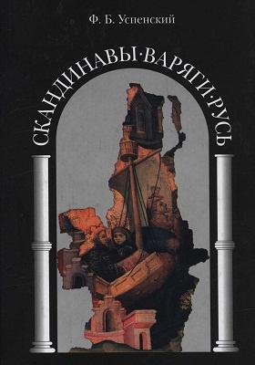 Скандинавы. Варяги. Русь : историко-филологические очерки: монография