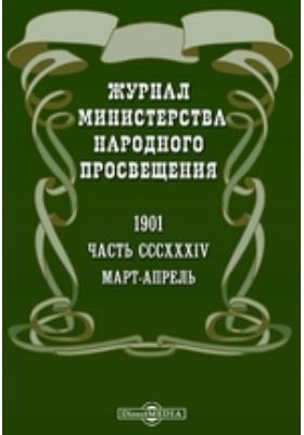 Журнал Министерства Народного Просвещения. 1901. Март-апрель, Ч. 334