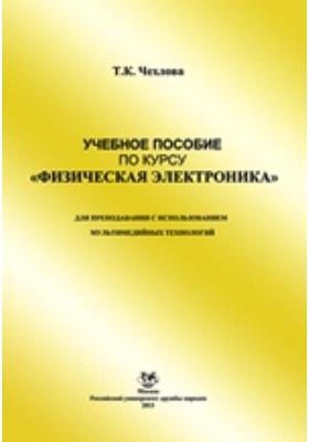 Учебное пособие по курсу «Физическая электроника» для преподавания с использованием мультимедийных технологий