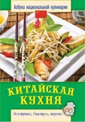 Китайская кухня: научно-популярное издание