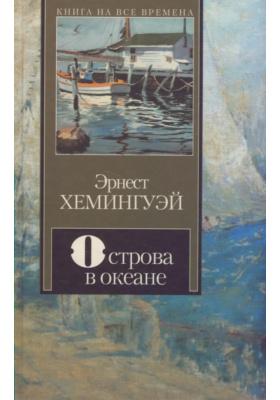 Острова в океане = Islands in the Stream : Роман