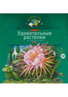 Удивительные растения : Моя первая книга о природе