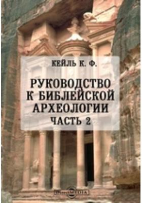 Руководство к библейской археологии, Ч. 2. Гражданственно-социальные отношения израильтян