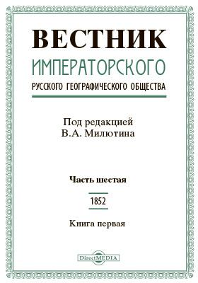 Вестник Императорского Русского географического общества. 1852: журнал. 1852. Часть 6. Книга 1