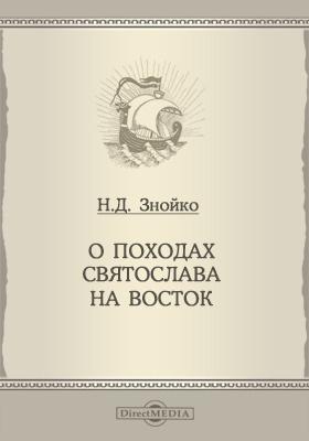 Журнал Министерства народного просвещения. 1908. Декабрь: публицистика, Ч. 18. О походах Святослава на Восток