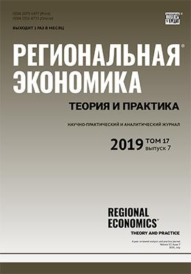 Региональная экономика : теория и практика: журнал. 2019. Том 17, выпуск 7