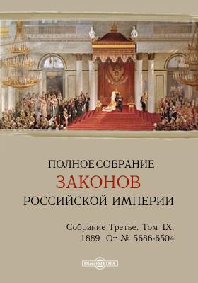 Полное собрание законов Российской империи. Собрание третье От № 5686-6504. Т. IX. 1889