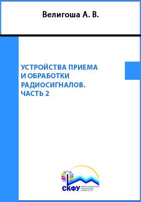 Устройства приема и обработки радиосигналов: учебное пособие (курс лекций), Ч. 2