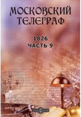 Московский телеграф. 1826, Ч. 9