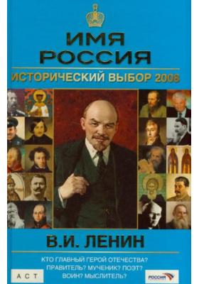 В.И. Ленин. Имя Россия. Исторический выбор 2008