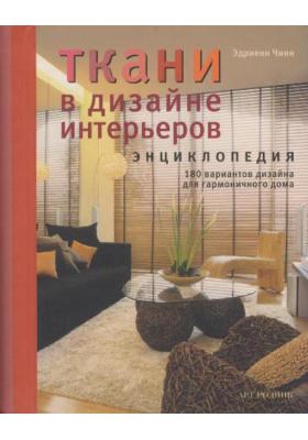 Ткани в дизайне интерьеров = Color & texture. Bible : Энциклопедия. 180 вариантов дизайна для гармоничного дома