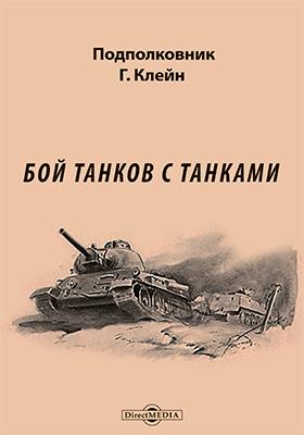 Бой танков с танками: практическое пособие