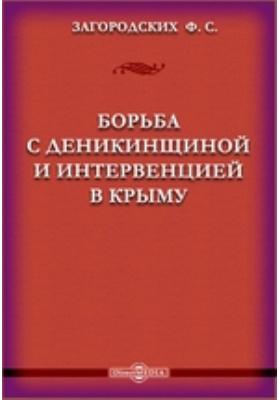 Борьба с деникинщиной и интервенцией в Крыму