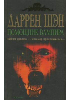 Помощник вампира = The Vampire's Assistant : Книга 2. Повесть