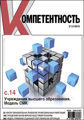 Компетентность = Kompetentnost': ежемесячный научно-практический журнал. 2015. № 3(124)