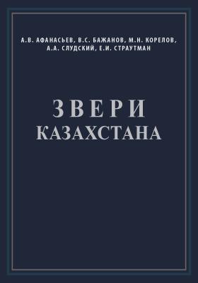 Звери Казахстана