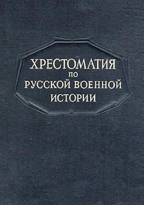 Хрестоматия по русской военной истории: монография
