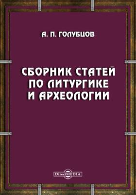 Сборник статей по литургике и археологии