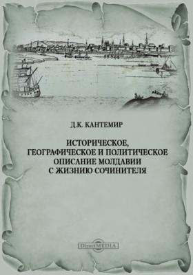 Историческое, географическое и политическое описание Молдавии с жизнию сочинителя