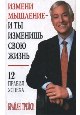 Измени мышление - и ты изменишь свою жизнь = Change Your Thinking, Change Your Life : 3-е издание