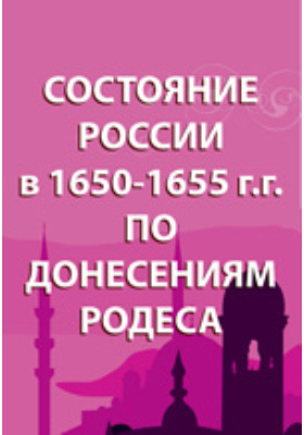 Состояние России в 1650-1655 гг. по донесениям Родеса: документально-художественная литература