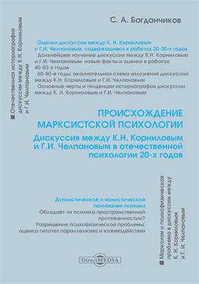 Происхождение марксистской психологии : дискуссия между К.Н. Корниловым и Г.И. Челпановым в отечественной психологии 20-х годов: монография