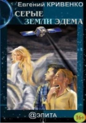 Серые земли Эдема : Избранники Армагеддона: фантастический роман. Кн. ...
