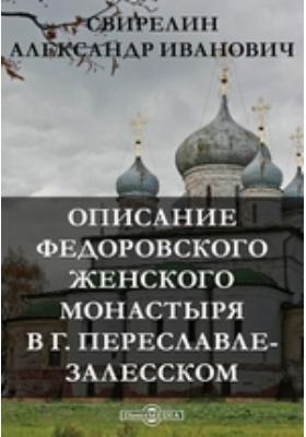 Описание Федоровского женского монастыря в г. Переславле-Залесском