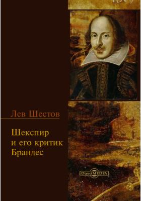Шекспир и его критик Брандес