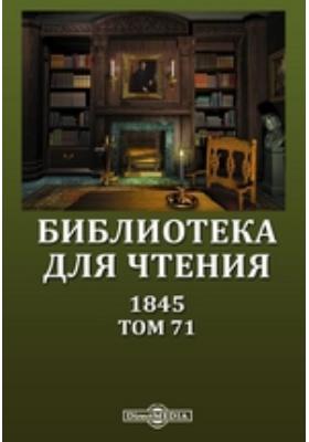 Библиотека для чтения. 1845. Т. 71