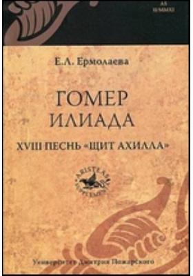 Гомер. Илиада. XVIII песнь «Щит Ахилла»